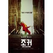 [최신인기영화순위] 10월 2일 최신인기영화순위 개봉한