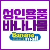 성인용품 쇼핑몰 바나나몰, 바나나성인몰 오나홀 및 러브젤 바나나성인몰 성인용품 특가 할인 바나나성인몰