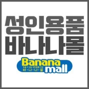 성인용품 쇼핑몰 바나나몰, 바나나성인몰 오나홀· 외에도 러브젤·콘돔 바나나성인몰 할인 판매
