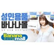 성인용품 쇼핑몰 바나나몰, 오나홀·러브젤·콘돔 최저가 할인 개시 콘돔0.01