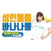 성인용품 쇼핑몰 바나나몰, 바나나몰 오나홀·콘돔·러브젤 특가 판매 바나나몰 개시