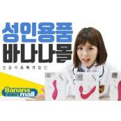 성인용품 쇼핑몰 바나나몰, 오나홀·텐가·콘돔·러브젤 등 할인 판매 고급콘돔