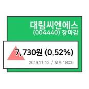 [12일 주식 시황] 주식시황 대림씨엔에스, 7,730원 장 주식시황 마감