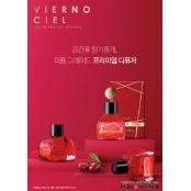 성인용품점 레드컨테이너 중국 왕홍과 합작으로 비에르노씨엘 디퓨저 중국성인용품 출시