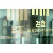 검찰, 공무원 카지노 취업 청탁 무죄 판결 제주하얏트호텔카지노 항소