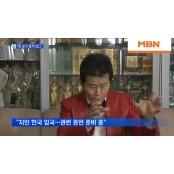 """태진아 """"원정도박설""""에 과거 """"관통죄"""" 나비효과 배팅바카라 관심 집중"""