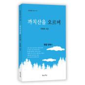 강서통합관제센터에 근무 중인 주명희 시인, 첫 시집 동인지사이트