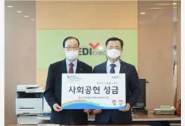 한국건강관리협회 전북지부, 설 맞이 사랑의 성금 전달