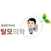 [홍성재 박사의 탈모의학] <140> 탈모약 부작용, 정력감퇴가 정력감퇴 나타날 경우 대처법
