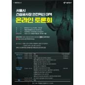서울시, 온라인 생중계로