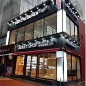 레드컨테이너 성인용품 카페 강남점 정식 강남레드컨테이너 오픈
