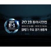 2019 동아시안컵 내일 개막…SPOTV 주요 경기 생중계 아시안컵중계