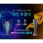 19-20 UEFA 챔스 16강 조추첨, 손흥민-이강인 대결 챔스16강 이뤄질까?