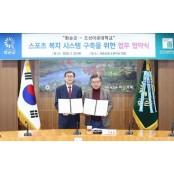 화순군-조선이공대 '스포츠 복지' 스포츠조선 업무협약