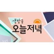 [생방송오늘저녁] 매운어묵·잔치국수·어류콜라겐