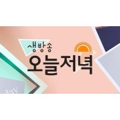 [생방송오늘저녁] 게장정식·금오도·자몽