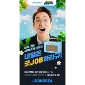 잡코리아, '굿모닝FM 장성규입니다'와 새 코너 잡코리아 진행