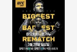 [UFC260] 미오치치-은