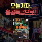 콘돔의 변신, 홍콩특급 홍콩콘돔 시리즈1 콘돔 출시 홍콩콘돔