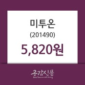 미투온, 26일 0.87%변화… 미투온