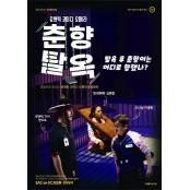 군위군생활문화센터, 예술의 전당 우수 예술 콘텐츠 '싹 온 스크린' 운영