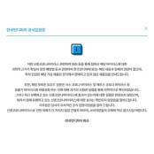 한국먼디파마, 코로나19 관련 포비돈요오드 가글 포비돈 제품에 대한 SNS 허위 정보 포비돈 확산에 적극 대응 방침