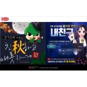 게임포털 피망, 추석 연휴 대규모 온라인피망맞고 이벤트 진행