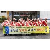 마사회 종로지사, '클린존 발대식 및 한국마사회pa 클린 캠페인' 전개