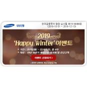 삼성선물, 해외선물 신규고객 실시간야간선물 대상 'Happy Winter' 실시간야간선물 이벤트