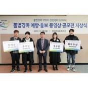 한국마사회, 불법경마 예방홍보 경마동영상 동영상 공모전 시상식 경마동영상 개최… '불법경마STOP'