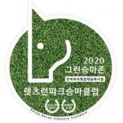 한국마사회, 올해 그린승마존 공모 접수 중