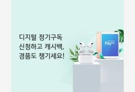 신한카드, 디지털 정기