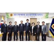 세종시의회, 2017회계연도 결산검사위원 위촉