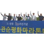 """""""3·1운동 100주년을 달리다"""" 제16회 천안유관순평화마라톤대회 새로나민주 성료"""