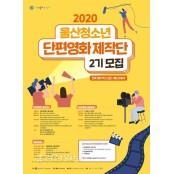 울산 청소년 단편영화 제작단 2기 19세영화 참여자 모집…5월 15일까지