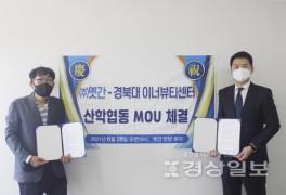 옛간-경북대 식품안전 품질관리 업무협약