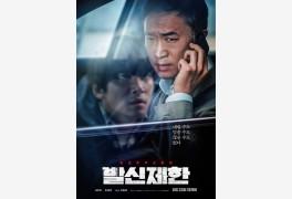 웹하드 사이트 '파일썬' 조우진 주연의 영화 '발신제한' 다운로드 및 스트리밍...