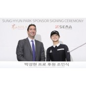 박성현 새 후원사는 블룸베리 리조트&카지노 솔레어카지노