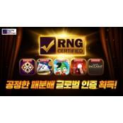 네오위즈, 웹보드게임 5종 게임블랙잭 RNG 국제 인증 게임블랙잭 획득