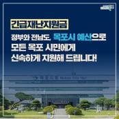 목포시, 11일부터 긴급재난지원금 신청접수