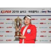 [KLPGA 2019 솔라고 엑스스코어 파워풀엑스 점프투어 11차전] 엑스스코어 정시우B, 생애 첫 엑스스코어 우승 달성!
