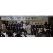 인천 영종국제병원, 개원기념식 성료