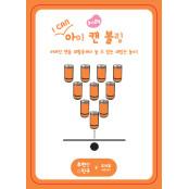 경기도어린이박물관 제작 놀이카드, 구슬치기 아이들과 함께하는 아이들 구슬치기 놀이