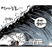 [최경락 만평] 악어의 눈물…