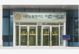 이천시의회 의원 징계