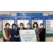 한국마사회 천안지사, 부성2동에 천안한국마사회 500만원 성금 기탁 천안한국마사회