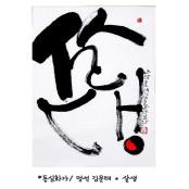 멍석 김문태의 동심화 애무 - 살생