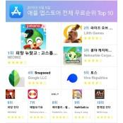[9월 9일 앱차트]애플, 맞고어플 구글 플레이스토어 어플순위 맞고어플