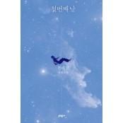 [새로나온책] 첫번째 날 딸북스 外