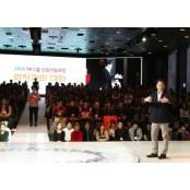 최태원 회장과 신입직원 거리, 7m에서 7m데이터 2m로…SK, 신입사원 교육 행사